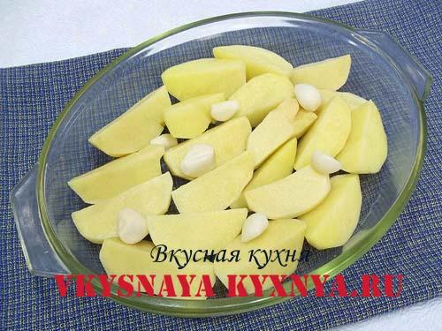 Порезанный на 4 части картофель с чесноком
