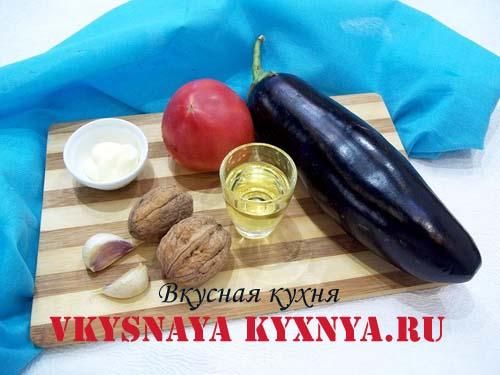 Закуска из баклажан, помидор и орехов, ингредиенты