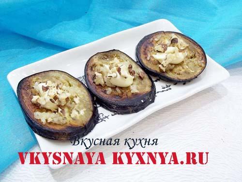 Жаренные баклажаны с чесноком и орехами