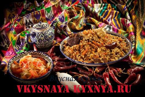 Узбекская национальная кухня - блюда
