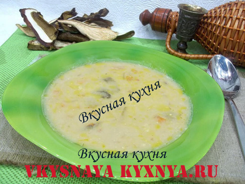 Сырный суп из сухих белых грибов