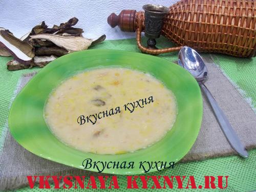 Сырный суп из сухих белых грибов и плавленого сыра