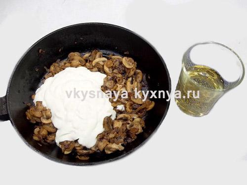 Добавление белого вина