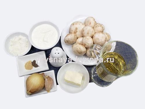 Грибной соус из шампиньонов со сметаной, ингредиенты