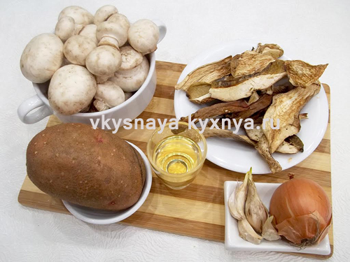Грибной суп из свежих шампиньонов и сушеных белых грибов, ингредиенты