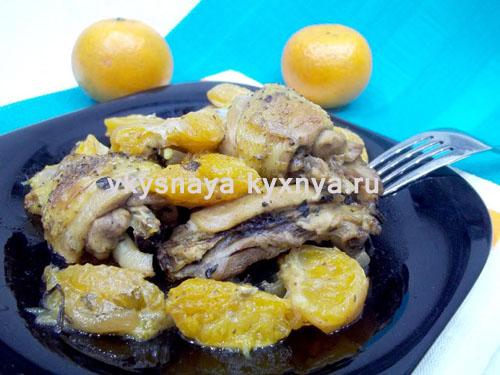 Курица с мандаринами
