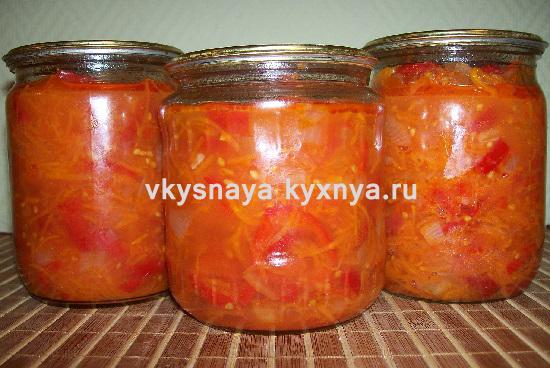 Салат из моркови перца и помидор и лука на зиму рецепты пошагово