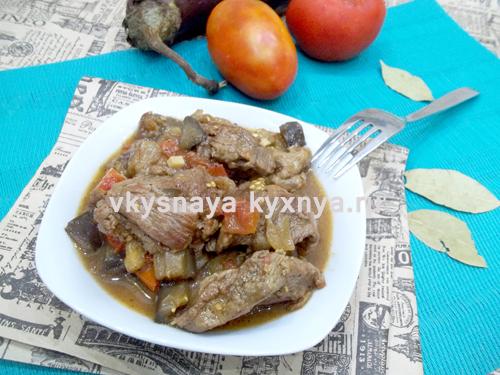 Чанахи (говядина с баклажанами и помидорами) по-грузински