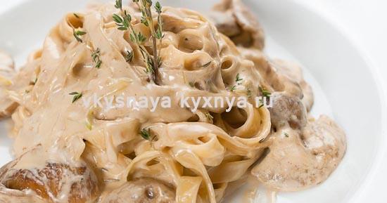 Паста Тальятелле с грибами в сливочном соусе