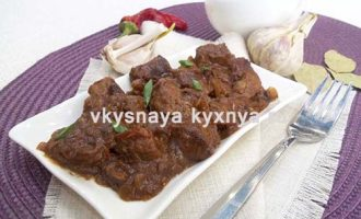 Мясо по-турецки (тас-кебаб)